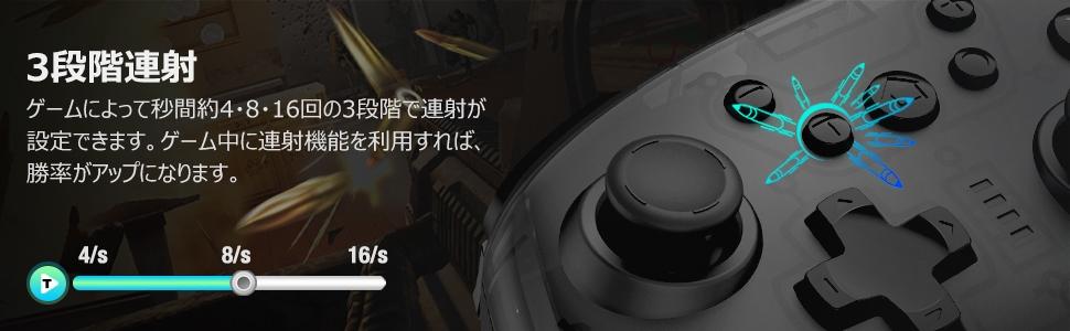 3段階連射のSwitch コントローラー