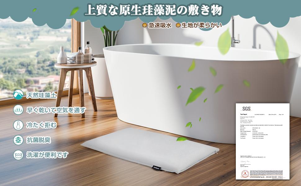 ニトリ 風呂 エコカラット かみせっけん バスマット 珪藻土 お風呂 マット 浴室マット バスマット 珪藻土 バスマット 珪藻土バスマット  バスマット バスマット 珪藻土 日本