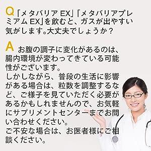オナラが出やすい場合 FAQ