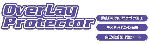 OverLay Protector(オーバーレイ プロテクター)