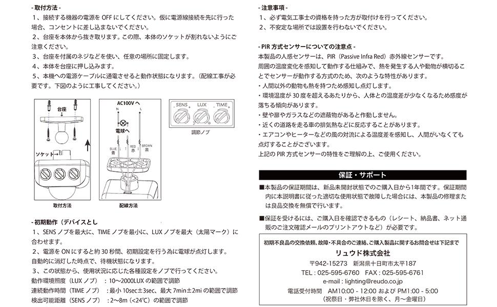マニュアル2ページ