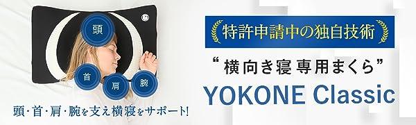 いびき、睡眠時無呼吸症候群の気道確保に、横向き寝専用枕 YOKONE Classic ヨコネクラシック ムーンムーン株式会社