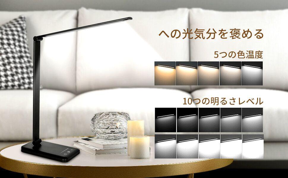 5種の色温度&5段階調光, タッチセンサー デスクライト