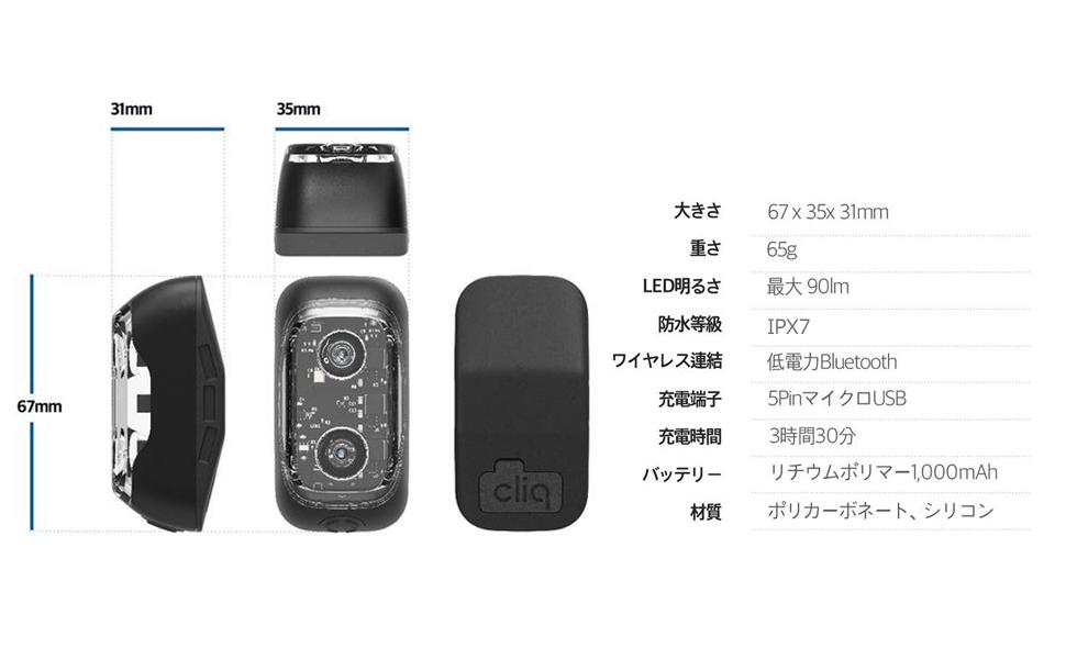 Cliq 製品詳細情報