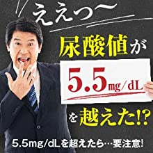 尿酸値の基準値