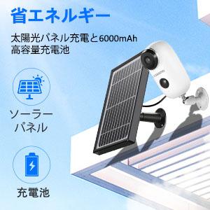 太陽光充電