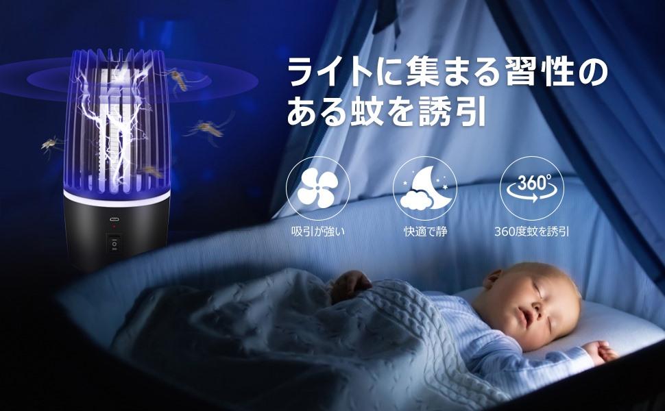 蚊 殺虫灯