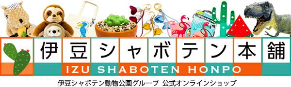 伊豆シャボテン本舗 | 伊豆シャボテン動物公園グループ 公式オンラインショップ