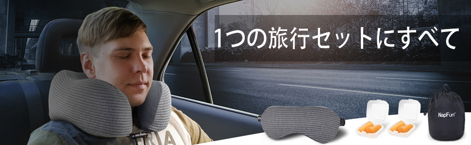 Enjoy the travel pillow