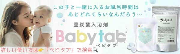 babytab