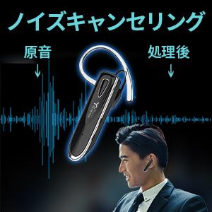 Bluetooth ヘッドセット マイク ノイズキャンセリング