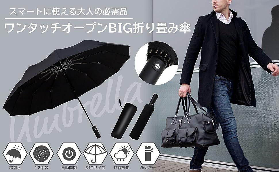 スマートに使える大人の必需品、ワンタッチオープンBIG折り畳み傘。