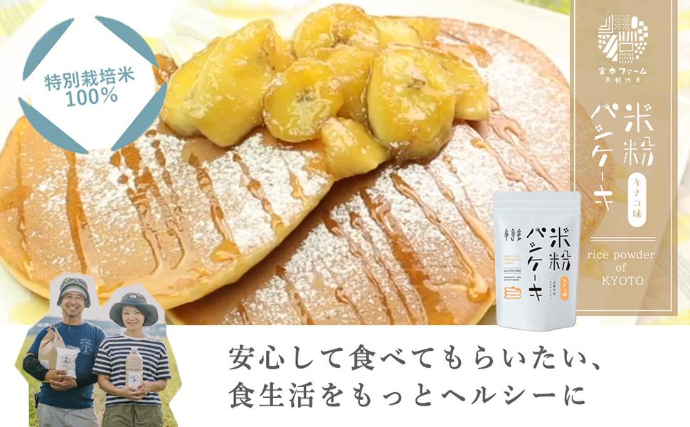 米粉パンケーキ キナコ味 特別栽培米100% 安心して食べてもらいたい、食生活をヘルシーに