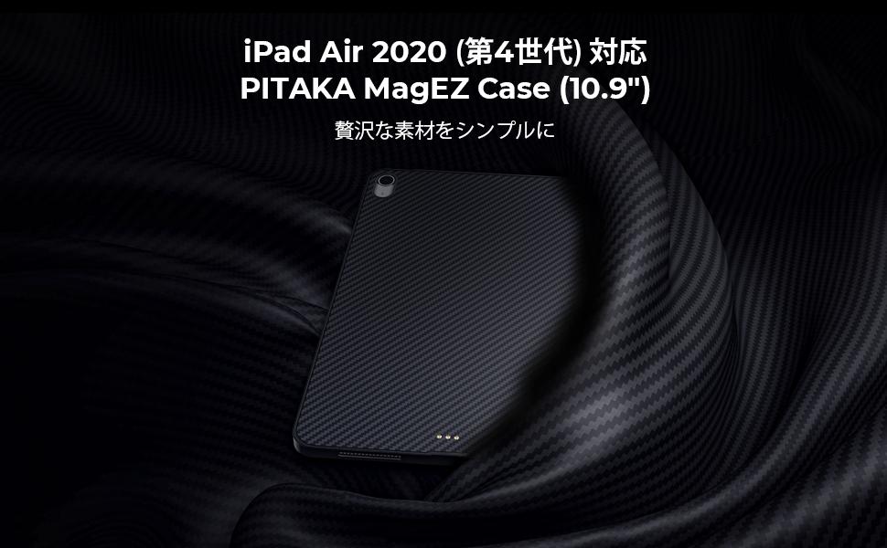 アイパッド iPad air ケース 触り心地 マジック キーボード アップル アラミド繊維 素材 カーボン ワイヤレス充電 薄い 軽い 全面保護 サラサラ カバー デザイン おしゃれ マグネット式
