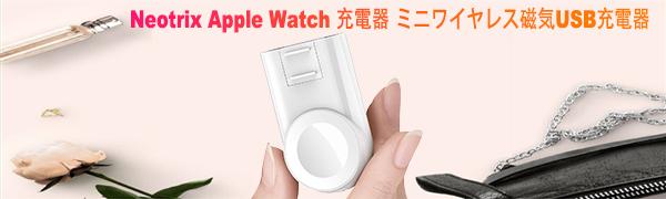 Apple Watch 充電器 ミニワイヤレス磁気USB充電器