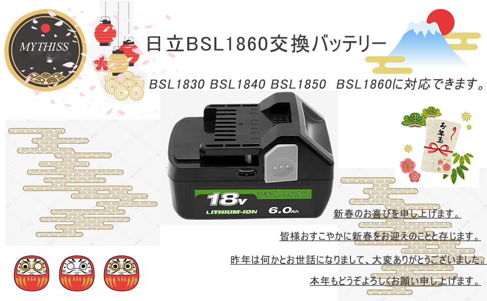 [MYTHISS] BSL1860 18v 互換バッテリー 6.0Ah 互換 日立工機 バッテリー 18V BSL1830 BSL1850 BSL1860 完全対応 リチウムイオン電池 安心の1年