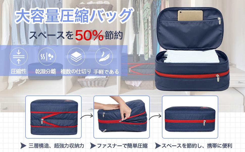 便利旅行圧縮バッグ