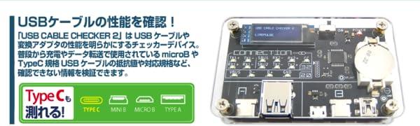 USBケーブルの性能を確認!