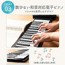 数少ない和音対応電子ピアノ
