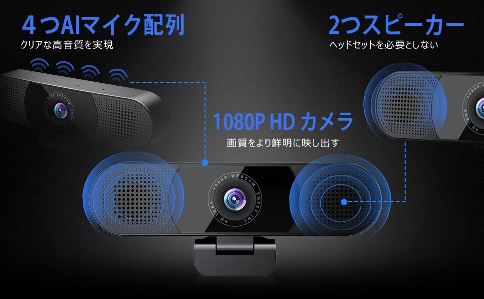 カメラ web web カメラ ウエブカメラ マイク skype カメラ webカメラ webカメラ 広角 mac カメラ emeet c960 webカメラ mac web会議 カメラ pcカメラ