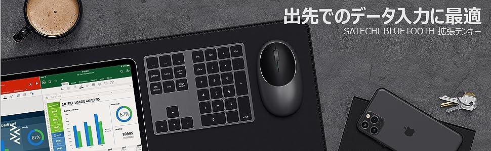 テンキー テンキーパッド PC周辺機器 パソコンテンキー Macテンキー データ入力 数字入力 外付けテンキー ワイヤレステンキー Bluetoothテンキー サテチ Satechi Apple