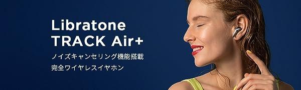 Libratone TRACK Air+