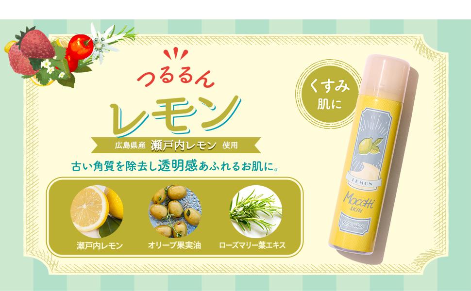 くすみ肌につるるんレモン。古い角質を除去し透明感あふれるお肌に