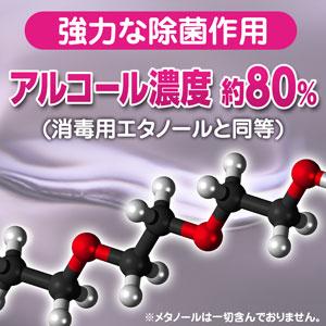 除菌、アルコール、濃度、80%、消毒、エタノール、同等