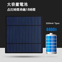 ソーラーライトセンサー