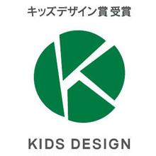 子どもの安全・安心に貢献するデザインを表彰する、キッズデザイン賞を受賞。