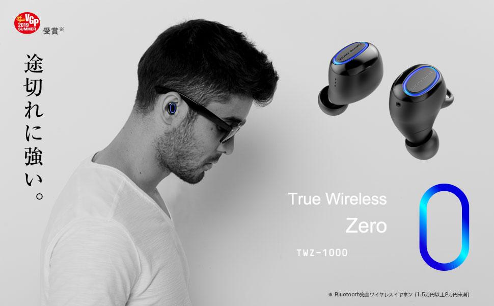 TWZ-1000 ワイヤレスイヤホン