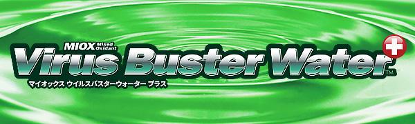 除菌剤Miox_Virus Buster Water+マイオックスウィルスバスターウォータープラス