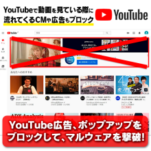 YouTubeの目障りなCMや広告もブロック 対応機種 Windows版 Google Chrome、Firefox、Opera、IE mac版 スマホ・タブレット iPhone・Android