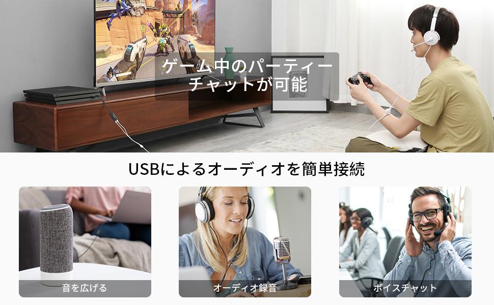 USB オーディオ変換アダプター