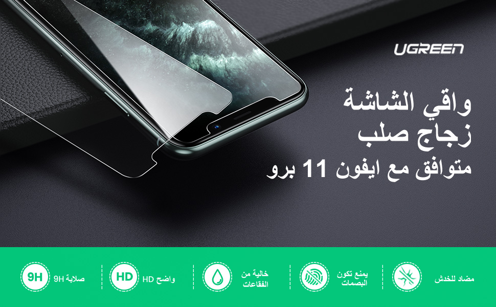 يوجرين واقي شاشة عدد 2 لجهاز iPhone 11 Pro مقاس 5.8 بوصة