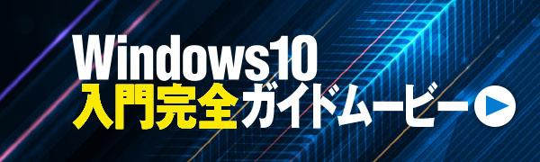 Windows10 ウィンドウズ10 アップグレード アップデート インストール 初期設定 使い方 1909 1809 クリンインストール Pro home リカバリー メール ライセンス 設定