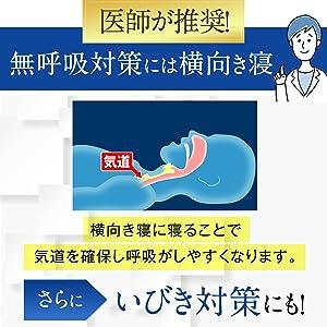 医師が推奨、睡眠時無呼吸症候群には横向き寝がオススメ!さらにいびき対策にも。