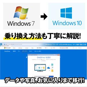 Windows10 ウィンドウズ10 アップグレード アップデート インストール 初期設定 使い方 1909 1809 クリンインストール Pro home リカバリー メール 設定