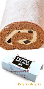 コーヒーロールケーキ
