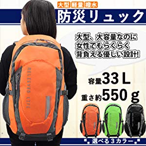 防災リュック 非常用持ち出し袋 非常袋