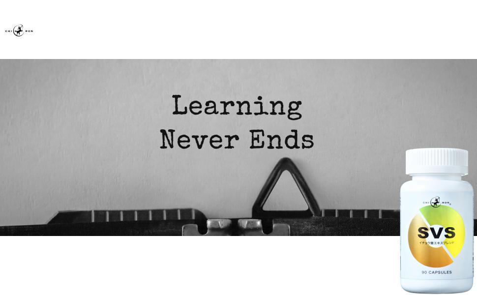 学び続ける