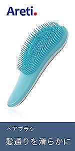 ヘアブラシ くし 静電気防止 スカルプケア 水 アレティ 防水 長短多層設計 絡まない ブロー サラサラ 髪 a673SUI デタングルブラシ Areti