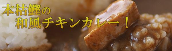 低糖質 レトルトカレー 本枯鰹の和風チキンカレー