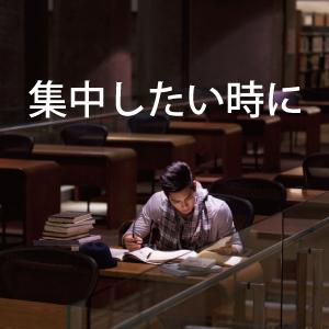 勉強 試験 集中 受験 集中力 集中力アップ