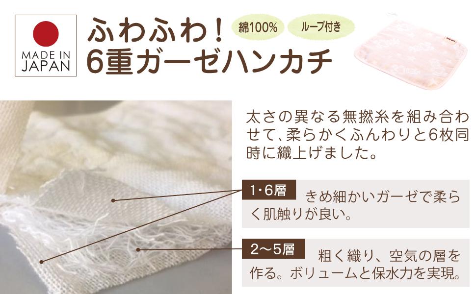 ふわふわ!綿100%の6重ガーゼハンカチ