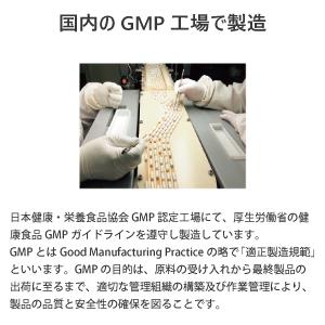 GMP認定工場で製造しています。