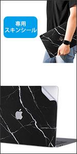 MacBook スキンシール