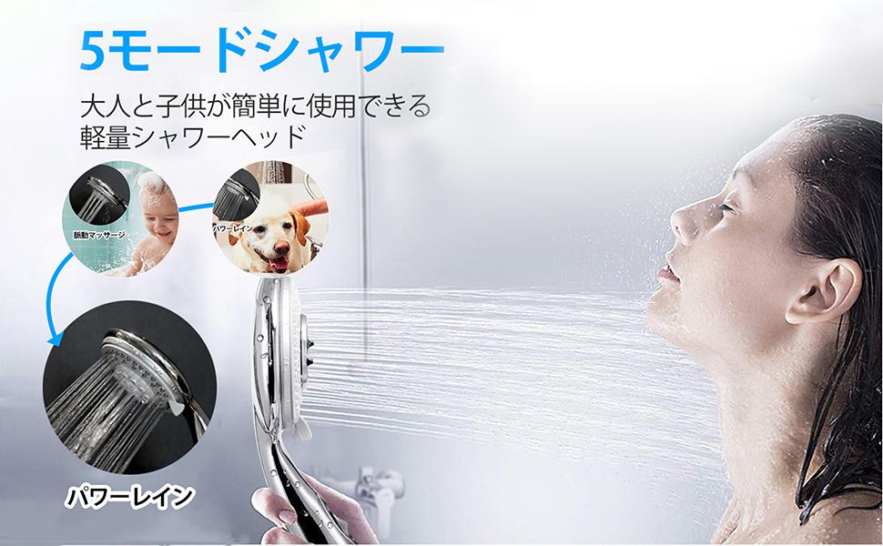 シャワーヘッド 節水 5段階モード調節 低水圧増圧 極細水流 国際汎用基準G1/2 取り付け簡単