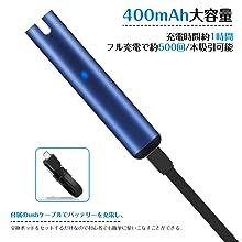 400mah 大容量 フル充電 約500回吸引可能