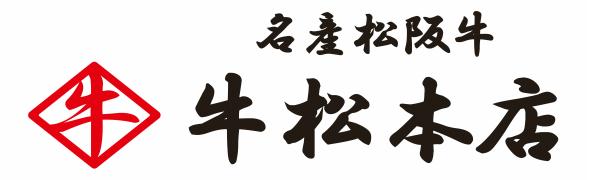名産松阪牛 牛松本店